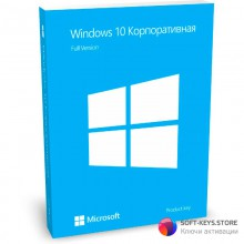 Windows 10 Корпоративная