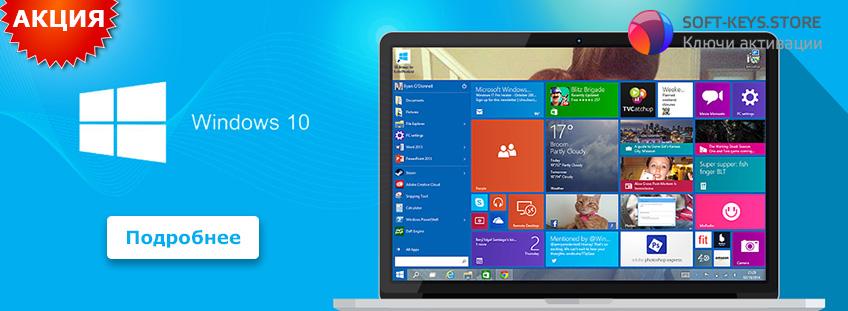 Скидки на ключи активации Windows 10