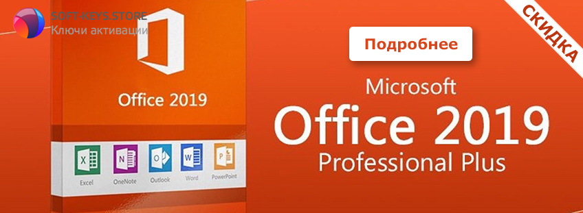 Ключи активации Office 2019 по акции